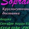 """Cafe """"Сопрано"""""""