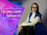 Узнайте как получать  горячих новых клиентов из Вконтакте