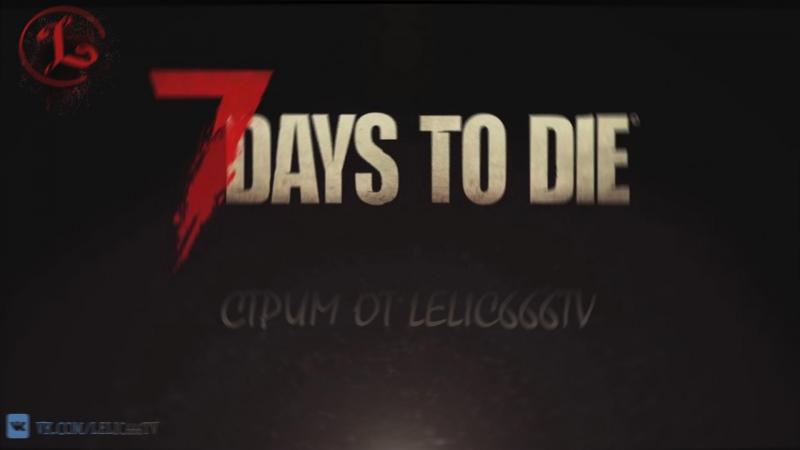 7 Days to Die. Альфа 16 релиз. Максимальная сложность часть 8. Шаримся в соседнем городе