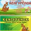Центр оказания услуг Кенгуренок г. Ульяновск