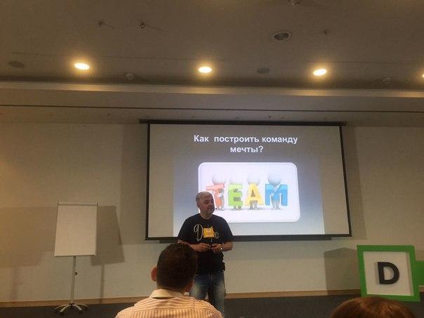 Прямо сейчас Владимир Маринович выступает на конференции Digitale!#d