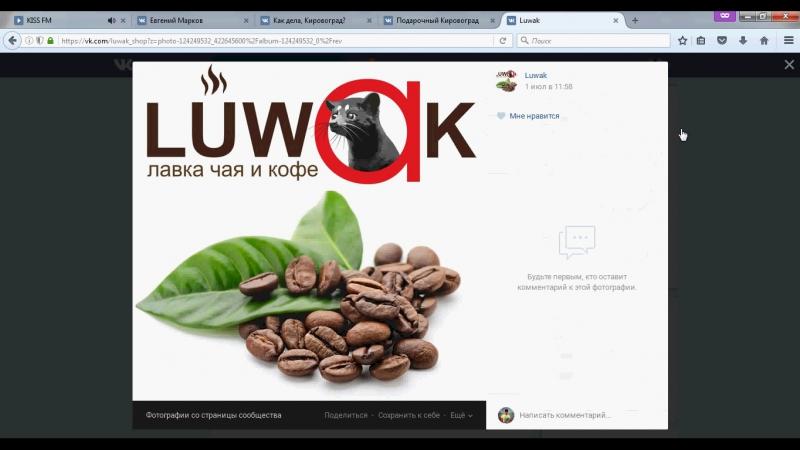 Подарочный Кировоград РОЗЫГРЫШ настоящего французского кофе от Luwak 22.10.16
