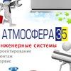 Атмосфера 35 (кондиционеры Вологда)