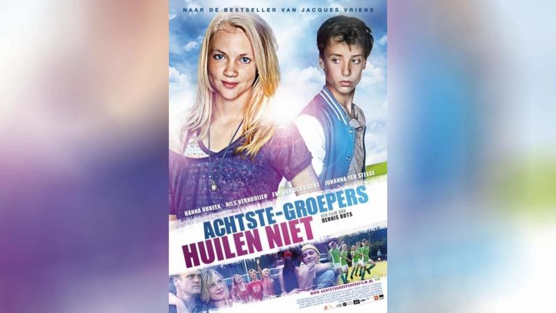 Хорошие дети не плачут (2012) | Achtste Groepers Huilen Niet
