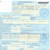 Медицинская книжка в туапсе платят ли за коммунальные услуги при временной регистрации