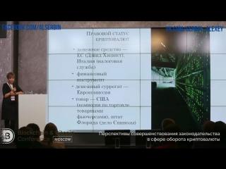 Закон и криптовалюта в России Элина Сидоренко 2017 год