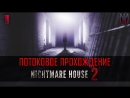 🔴STREAM Nightmare house 2 1 Бугагашеньки