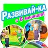 Развивай-ка, семейный центр Кемерово