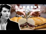 Сэндвич Элвиса Пресли