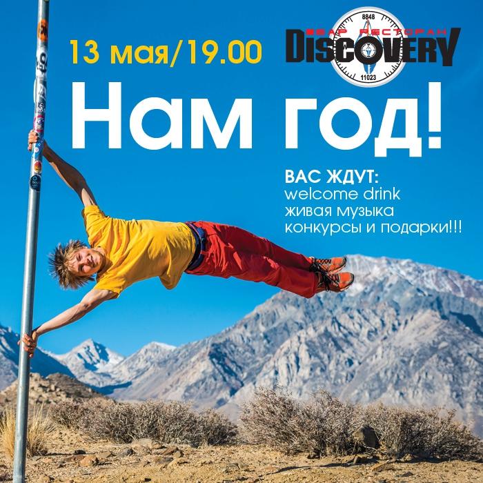 День рождения Discovery!!!