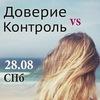 """28.08 """"Доверие VS контроль"""" Открытая встреча"""