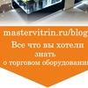 Блог - Мастер Витрин
