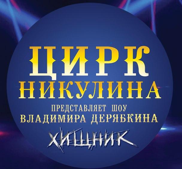 """Афиша Воскресенск Шоу Владимира Дерябкина """"Хищник"""""""