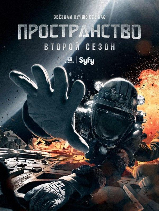 Пространство 1-2 сезон 1-4 серия Jaskier | The Expanse