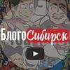 БлогоСибирск