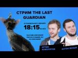 Стрим The Last Guardian