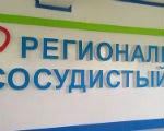 Региональный сосудистый центр открылся после ремонта