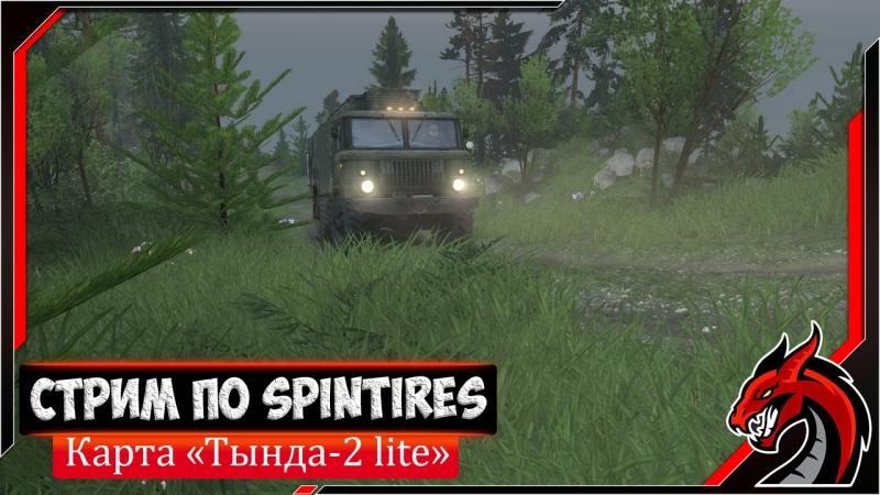 Стрим по SpinTires ● Карта