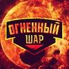 Клуб магазин настольных игр Огненный Шар Уфа