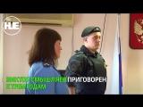 Хабаровские живодерки получили реальные сроки. Ближайшие несколько лет они проведут в тюрьме.