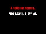 Катя Огонек - Песня о любви.(Караоке)