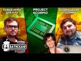 Project Scorpio и Wii U ещё ждут новинки - Игровой Батискаф