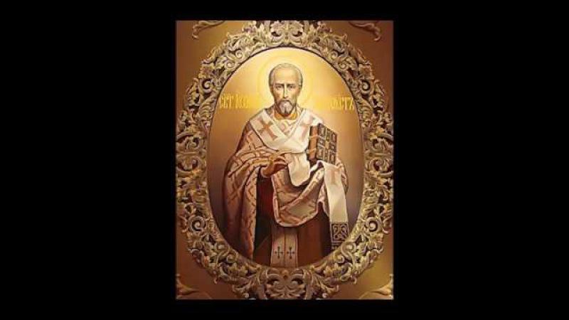 Житие Святителя Иоанна Златоуста 26 11 2016