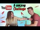 7 секунд челлендж 7 second challenge Лёня и Лена
