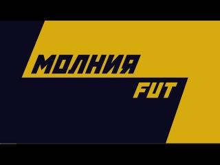 Молния FUT. Первый выпуск  ОБСУЖДАЕМ НОВУЮ КОМАНДУ НЕДЕЛИ FIFA 17