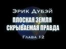 Эрик Дубэй ПЛОСКАЯ ЗЕМЛЯ - СКРЫВАЕМАЯ ПРАВДА Глава 12/аудиокнига