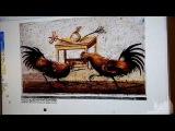 185. Чудинов Валерий А.  Прочтение римских мозаик  Надписи на картинах 2017-01-09
