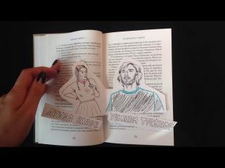 Буктрейлер по книге Джоджа Мойеса