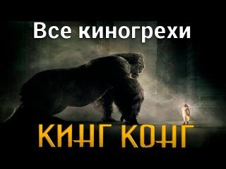 Киноляпы [2005] Кинг Конг [King Kong]