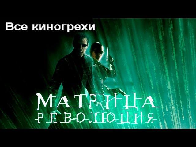 Все киногрехи и киноляпы фильма Матрица: Революция