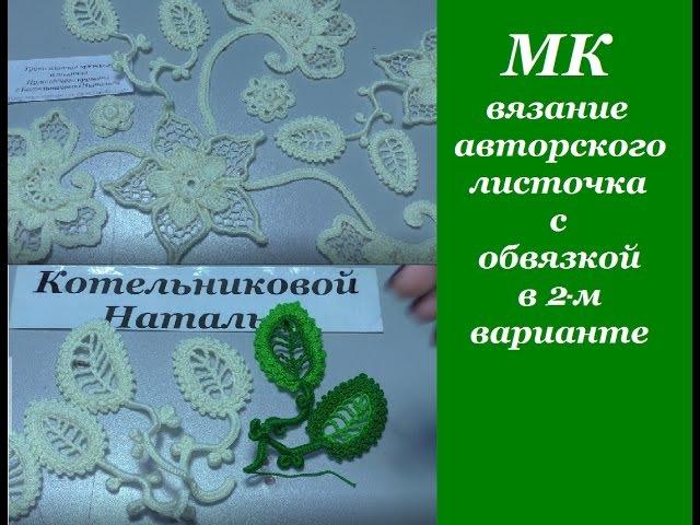 2 МК вязание авторского листочка с обвязкой в 2 м варианте