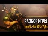 Разбор и анализ матча Lunatic-Hai vs EnVyUs | Корейский овервотч
