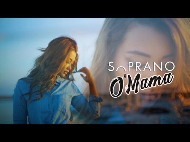 Sopranoman - O'Mama (Туркменистан 2017) на русском