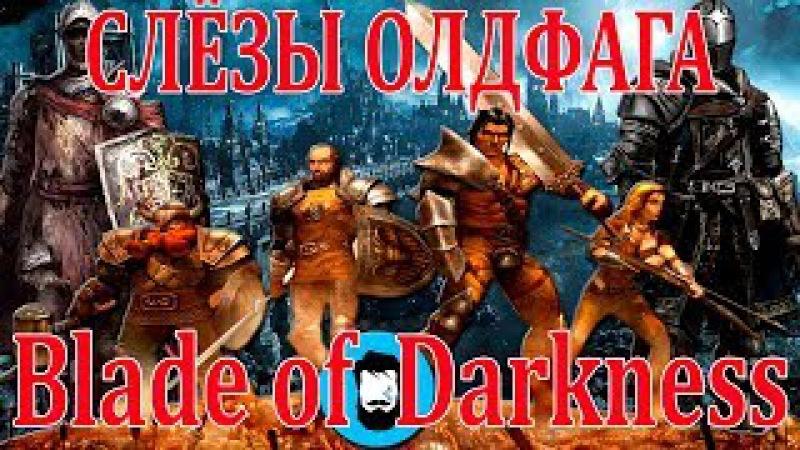 Слёзы олдфага - BoD: Отец Dark Souls (Severance: Blade of Darkness)
