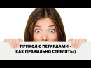 ПРИКОЛ С ПЕТАРДАМИ - БУМ №1