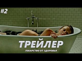 Лекарство от здоровья - Трейлер на Русском 2017