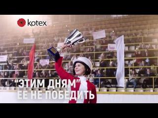 Музыка из рекламы Kotex - Эти дни естественны (Россия) (2017) (HD)