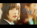 映画 『先生! 、、、好きになってもいいですか?』本予告【HD】2017年10月28 2