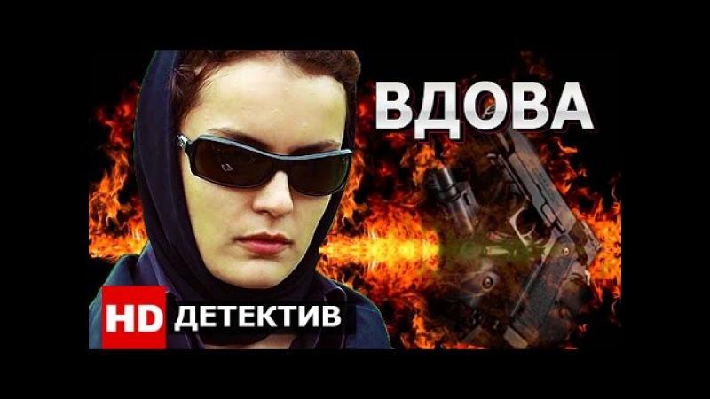 Вдова - детективы [ русский боевик ] фильм целиком