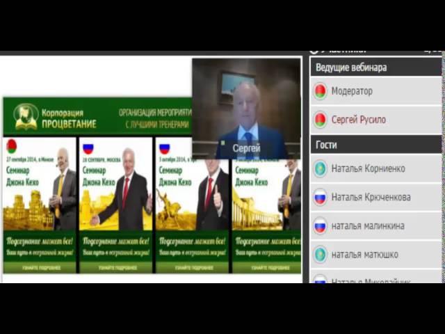ДЖОН КЕХО - ОТВЕТЫ НА ВОПРОСЫ (ВЕБИНАР 25.09.2014)