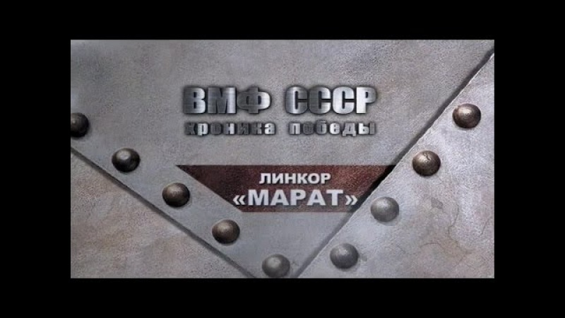 ВМФ СССР. Хроника победы. Линкор Марат