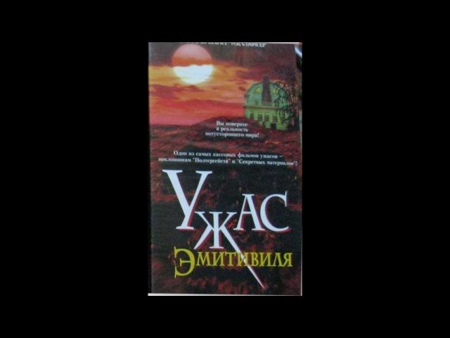 Ужас Эмитивиля - Реклама на VHS от EA