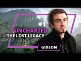 Uncharted: The Lost Legacy - Gideon - 1 выпуск