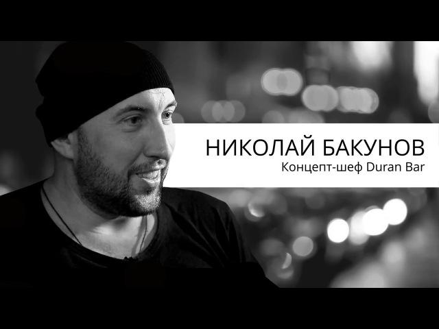 Николай Бакунов: концепт-шеф бара Duran bar