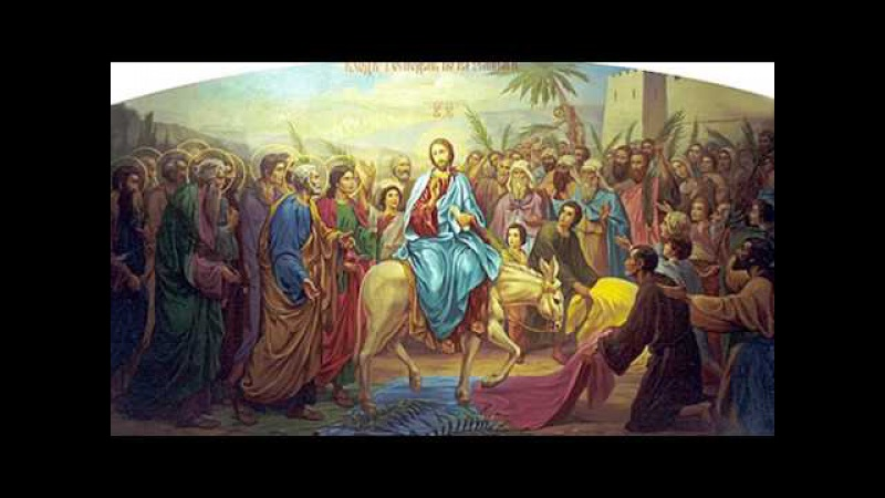 Вербное воскресенье , вход Господень в Иерусалим