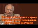 О законниках в Церкви, шипящих аки аспиды. Профессор Осипов.